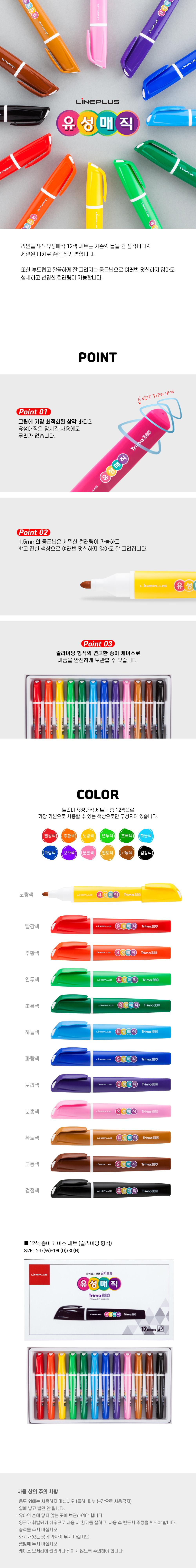 Lineplus 12색유성매직세트_12개입/1세트 - 빅드림, 5,000원, 데코펜, 유성마카