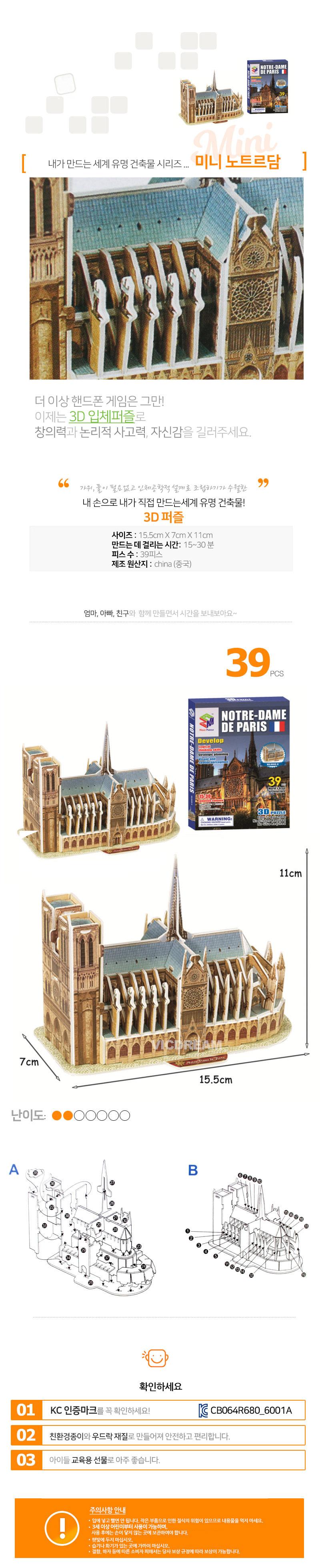 (초급) 노트르담 대성당(39pcs) 세계 유명 건축물 - 빅드림, 2,610원, 조각/퍼즐, 3D입체퍼즐