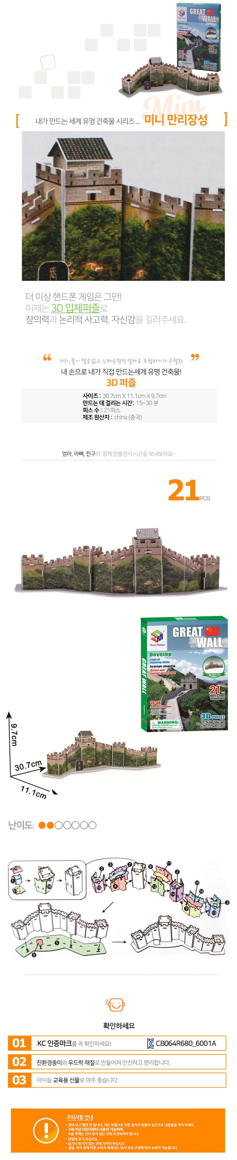 (초급) 만리장성(21pcs) 내가 만드는 세계유명건축물 - 빅드림, 2,610원, 조각/퍼즐, 3D입체퍼즐