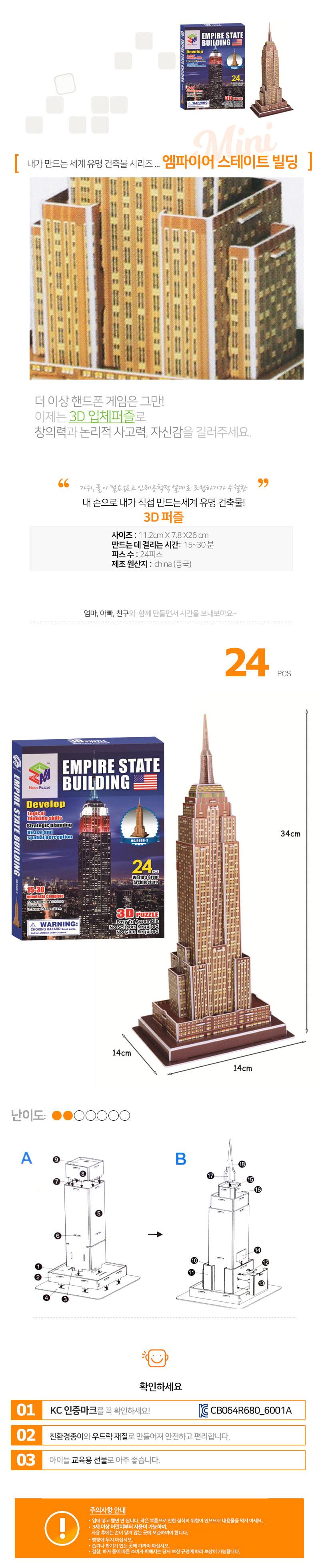 (초급)엠파이어 스테이트빌딩(24pcs)세계 유명 건축물 - 빅드림, 2,610원, 조각/퍼즐, 3D입체퍼즐