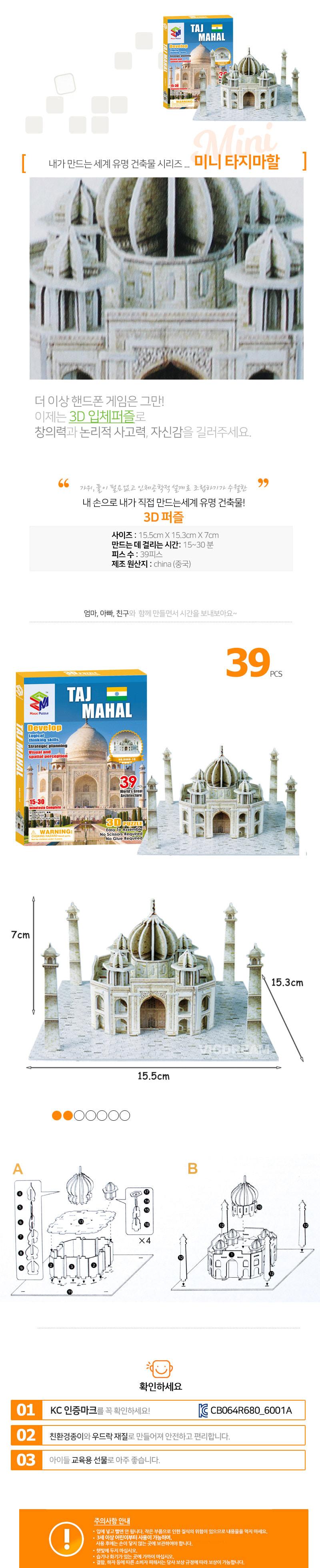 (초급) 타지마할(39pcs) 세계 유명 건축물 시리즈 - 빅드림, 2,610원, 조각/퍼즐, 3D입체퍼즐