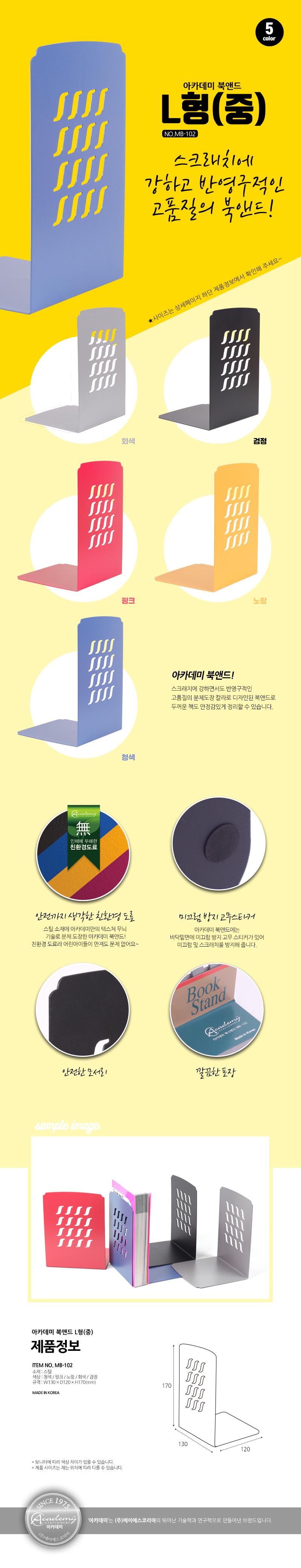 (당일출고)북엔드 L형-중 (2개/1조) 책꽂이 책거치대 - (주)빅드림, 4,340원, 데스크정리, 다용도 홀더