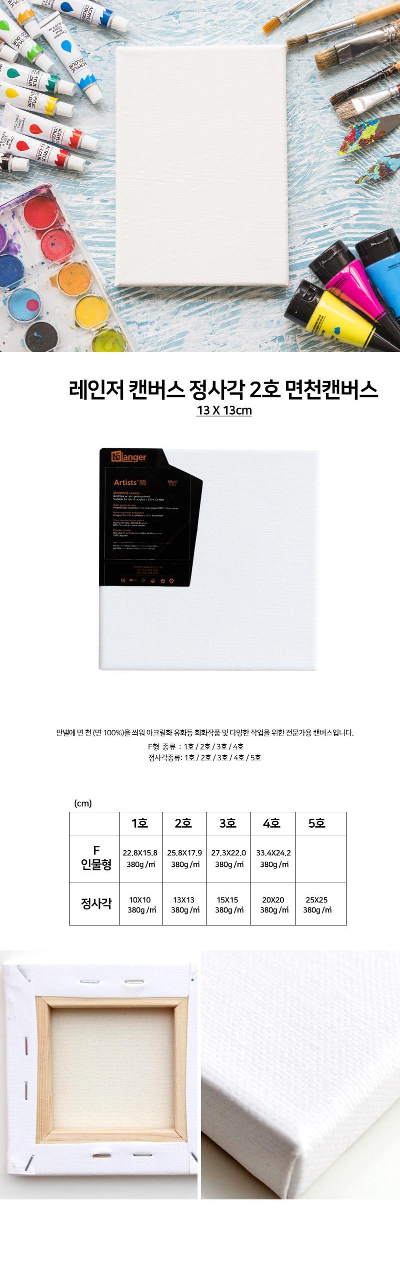 2300 레인저 캔버스 정사각2(13X13) 미술 면천캔버스 - 빅드림, 1,840원, 화방지류, 유화/아크릴스케치북